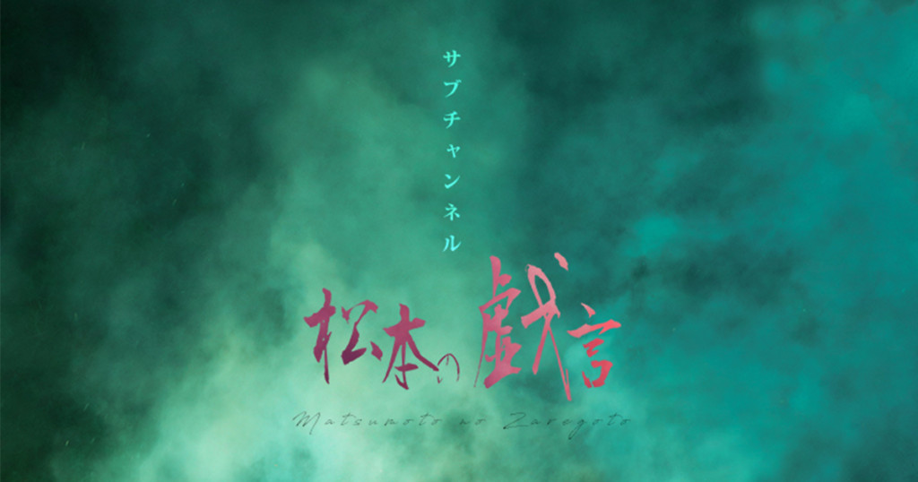 松本の戯言記事画像